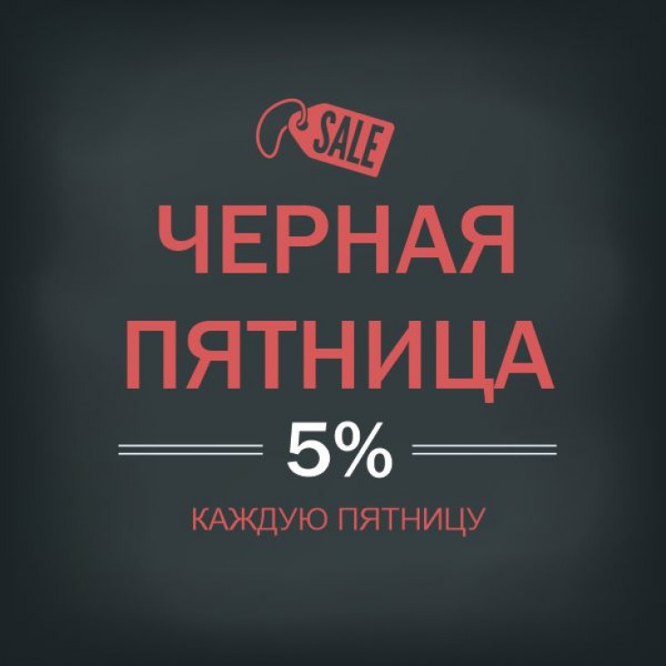 Черная пятница - каждую пятницу -5%